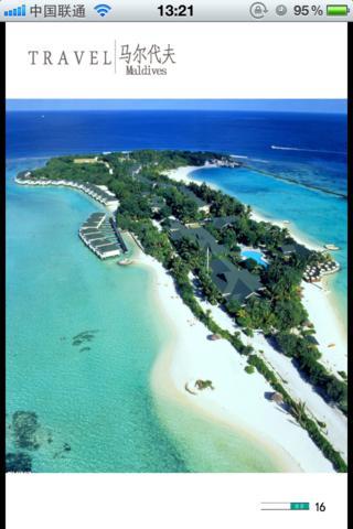 马尔代夫旅游指南软件截图1