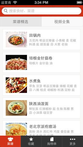 舌尖上的中国软件截图0