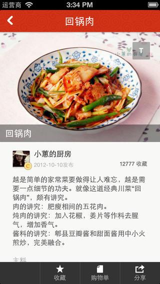 舌尖上的中国软件截图1