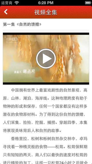 舌尖上的中国软件截图2