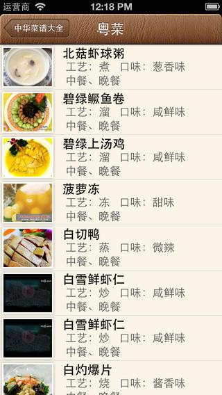 家常菜谱大全软件截图1