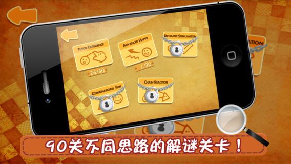 聪明的猴子 中文版软件截图1
