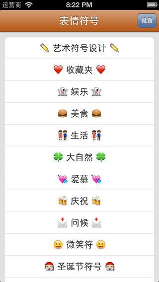 Emoji 表情艺术符号软件截图0