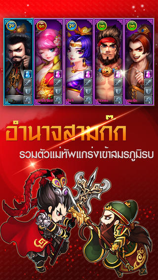 Kingdoms fighter软件截图2