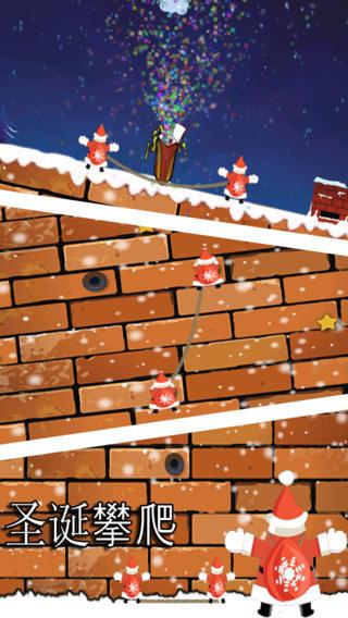 圣诞攀爬软件截图0