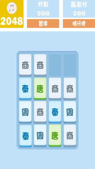 2048 中国朝代软件截图2