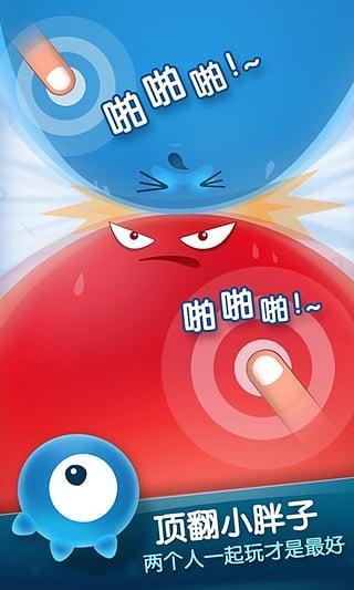 红蓝大作战2