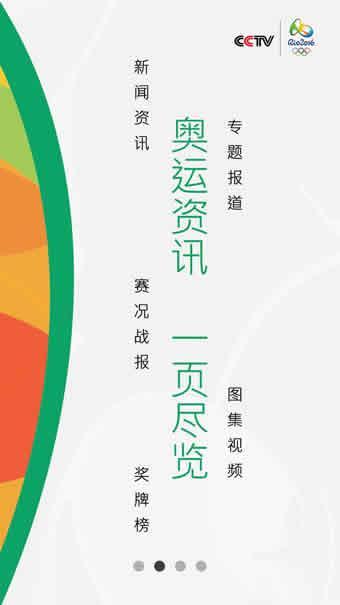 CCTV5奥运会专版app