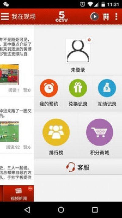 CCTV5奥运会专版app软件截图4