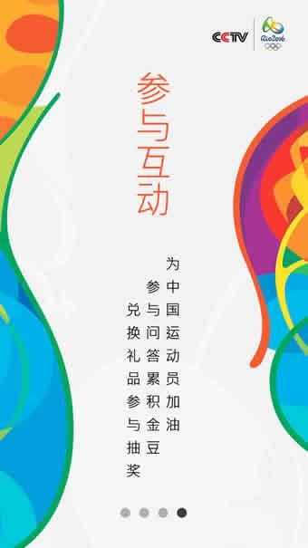 CCTV5奥运会专版app软件截图2