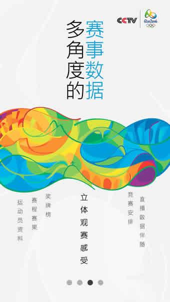 CCTV5奥运会专版app软件截图0