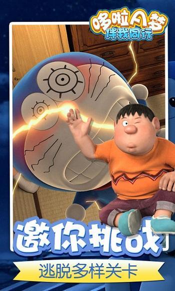 哆啦A梦跑酷软件截图3