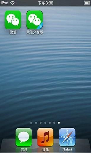 微信分身版软件截图0