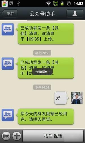 微信公众号app软件截图4