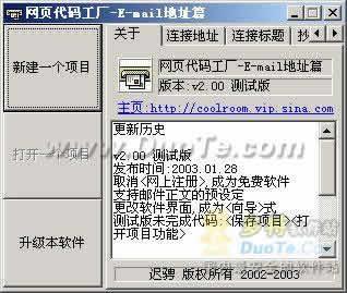 网页代码工厂下载