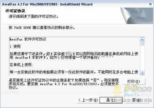 AwatFax 网络传真下载