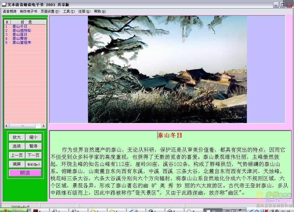 文本语音朗读电子书 2003下载