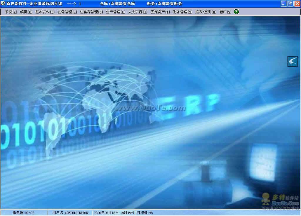 新思路企业资源规划管理软件(ERP)下载