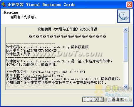Visual Business Cards下载