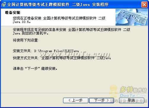 全国计算机等级考试模拟软件 二级JAVA(2006年全年使用)下载