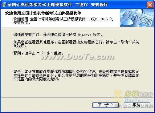 全国计算机等级考试模拟软件 二级C++ (2006年全年使用)下载