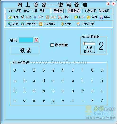 网上管家--密码管理下载