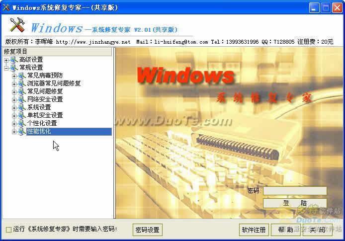 windows系统修复专家下载