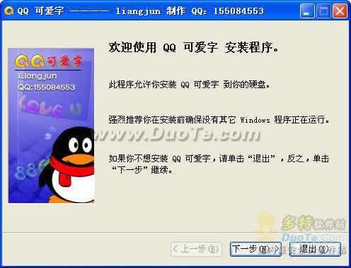QQ 可爱字下载