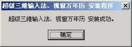 超级三维输入法(视窗万年历+可视化拼音打字练习)下载