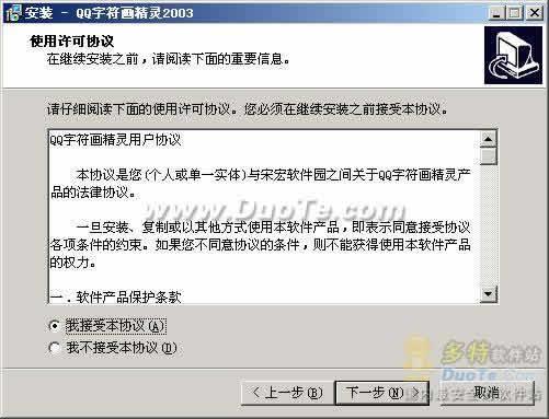 QQ字符画精灵下载