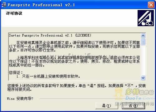 WinFax Pro(传真软件)下载