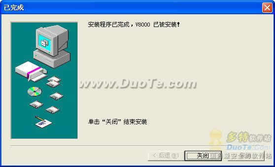 V8000网络视频聊天软件下载