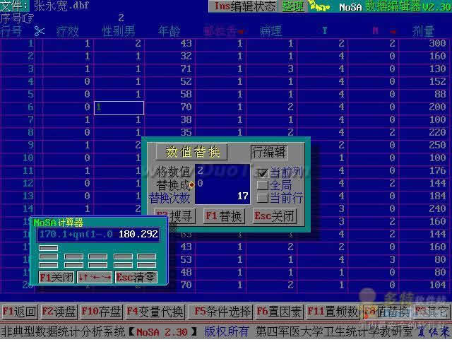 NoSA统计分析软件下载