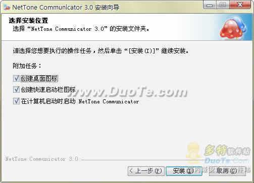 网电通(NetTone Communicator)下载