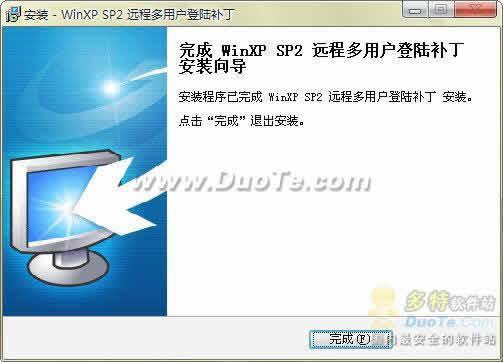 Windows XP SP2 远程多用户登陆补丁下载