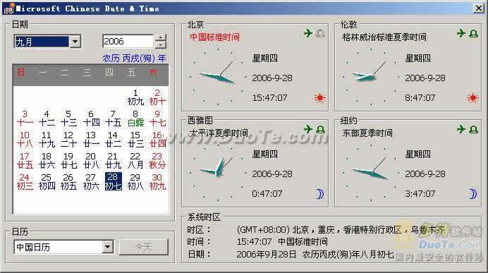 ICalClk(农历显示)下载