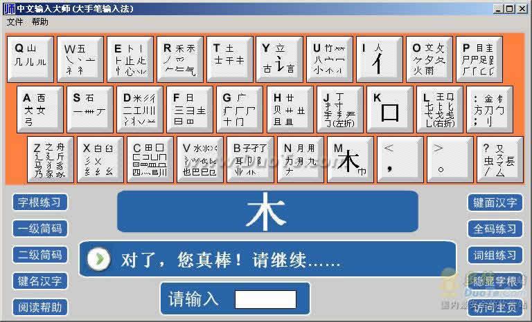 中文输入大师下载