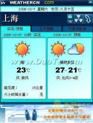 气象桌面系统下载
