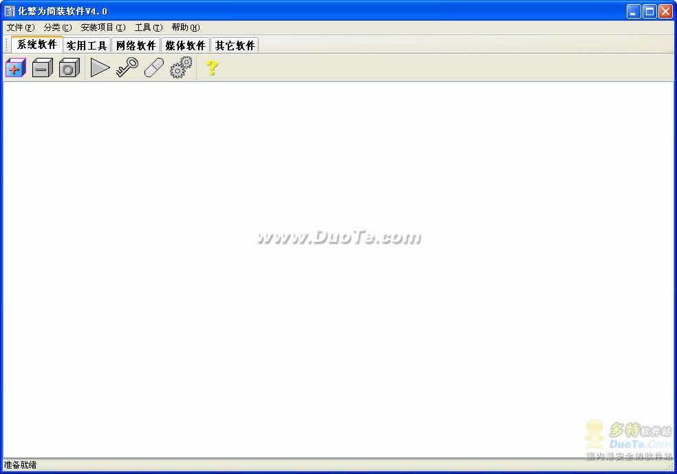 化繁为简装软件下载