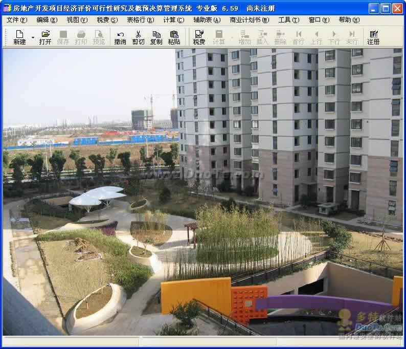 房地产开发项目经济评价可行性研究及概预决算管理系统下载