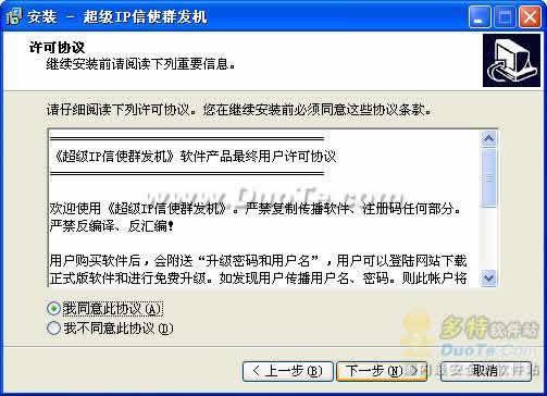 超级IP信使群发机下载