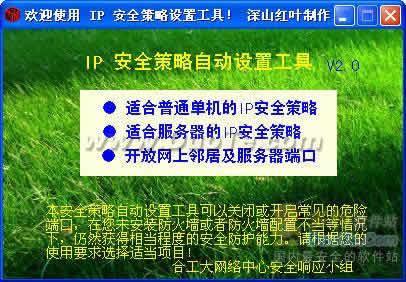 IP安全策略自动设置工具下载