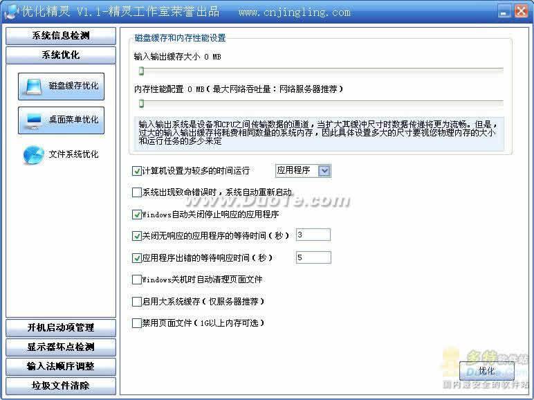 Windows优化精灵下载