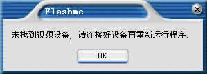 FlashMe(靓影)下载