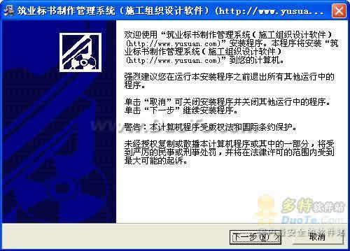 筑业施工组织设计软件下载