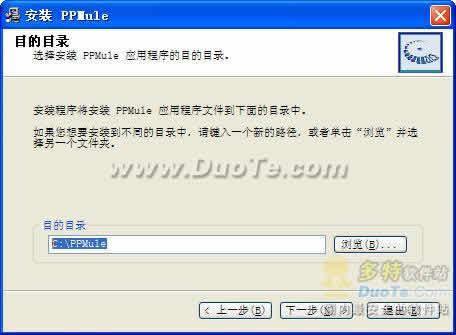 PPMule下载