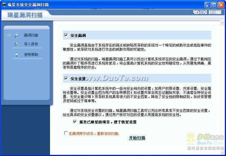 瑞星系统安全漏洞扫描器 2007下载