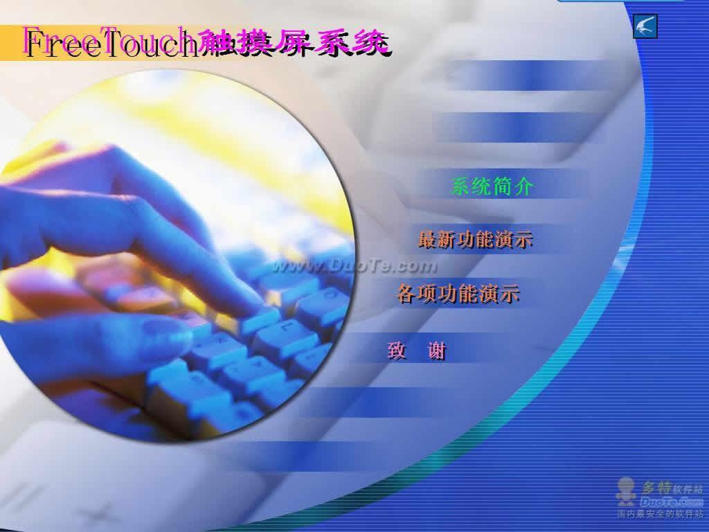 FreeTouch触摸屏制作软件系统下载