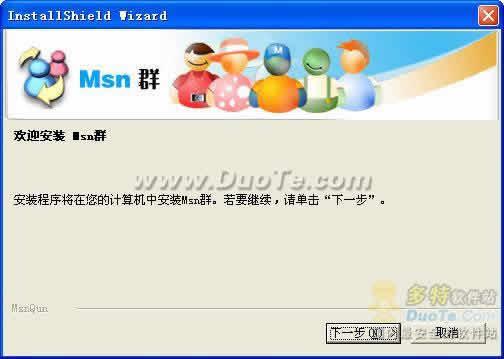 Msn群下载