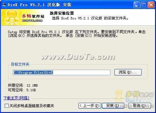 DivX Pro下载